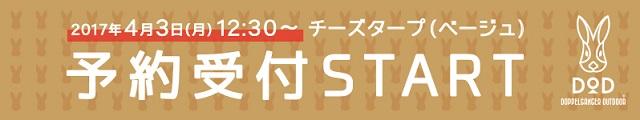 cheese_yoyaku_yoko.jpg